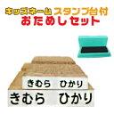 お名前 スタンプ キッズネーム おためしセット ポスト投函送料無料 op x5