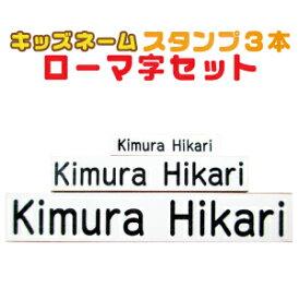 お名前 スタンプ キッズネーム ローマ字セット ポスト投函送料無料 op x5