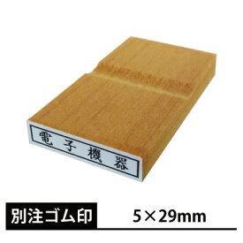 オーダー ゴム印 角型印 のべ木 5×29mm 別注品