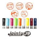 Jointy ジョインティ J9 別注品 10mm イラスト入り ポスト投函送料無料