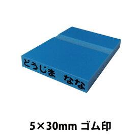オーダー ゴム印 プラスチック 5×30mm 中 別注品