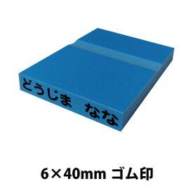 オーダー ゴム印 プラスチック 6×40mm 大 別注品