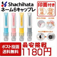 シャチハタ ネーム6 キャプレ(別注品)6mm丸【訂正印/キャップレス】【ポスト投函送料無料】