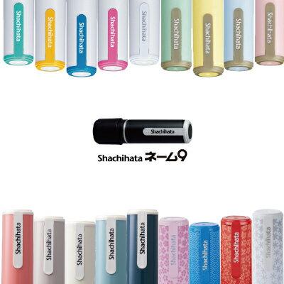シャチハタ ネーム9 別注品 9.5mm 認印 ポスト投函送料無料 nm