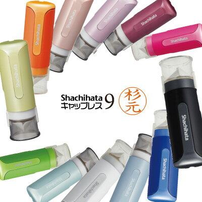 シャチハタ キャップレス9 別注品 9mm 認印 ポスト投函送料無料 nm