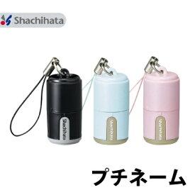 シャチハタ プチネーム 別注品 9mm 認印