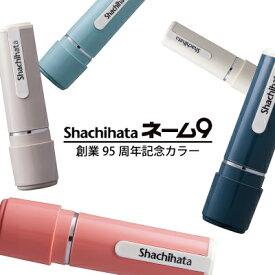 シャチハタ ネーム9 創業95周年記念カラー 別注品 9.5mm 認印 ポスト投函送料無料