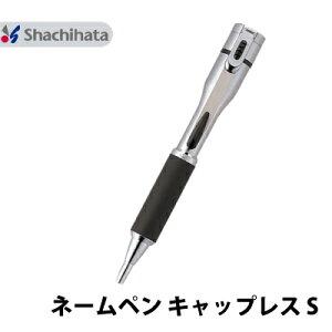 シャチハタ ネームペン キャップレス S シルバー 既製品/別注品 配送料無料 ht