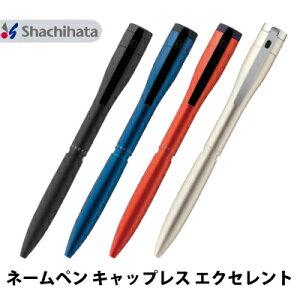 シャチハタ ネームペン キャップレス エクセレント カラー 既製品/別注品 配送料無料 ht