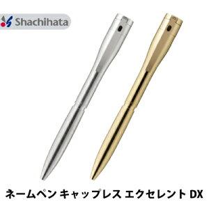 シャチハタ ネームペン キャップレス エクセレント デラックス 既製品/別注品 配送料無料 ht