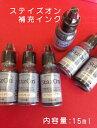 【ネコポス発送OK!】ステイズオン補充インク