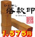 【ネコポス発送OK!】ひと押し落款印10mm スタンプ オーダー オリジナルスタンプ