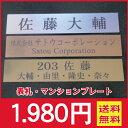 【送料無料】会社の看板、ナンバープレイト、表札にオススメです。小
