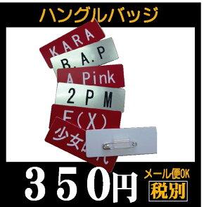 【メール便対応】K-POP女性アイドルグループの名札・ネームプレート・拍手会・ハイタッチ会・韓流・