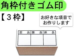 事務スタンプ角枠付きスタンプ オーダースタンプ(3枠)