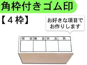 事務スタンプ角枠付きスタンプ オーダースタンプ(4枠)