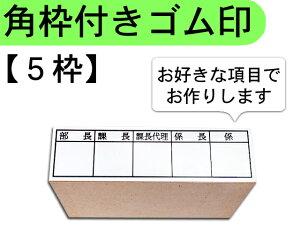 事務スタンプ角枠付きスタンプ オーダースタンプ(5枠)