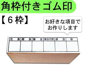 事務スタンプ角枠付きスタンプ オーダースタンプ(6枠)