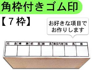 事務スタンプ角枠付きスタンプ オーダースタンプ(7枠)