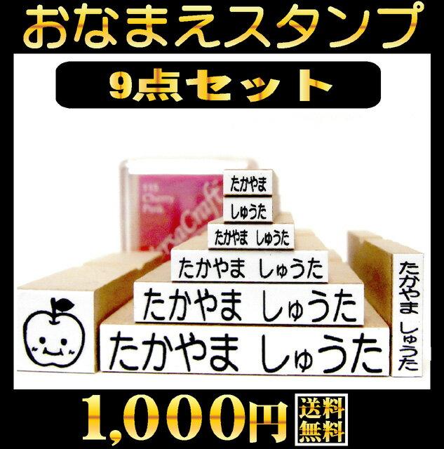 お名前スタンプ セット 9点セット 漢字 オリジナルスタンプ 名前 はんこ 名前スタンプ