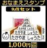 お名前スタンプ セット 9点セット 漢字 オリジナルスタンプ 名前...