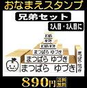 お名前スタンプ セット 姉妹/兄弟セット 8点セット オリジナルスタンプ ネーム スタンプ オーダー