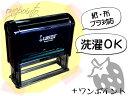 オムツスタンプ 連続捺印 ネーム スタンプ オーダー オリジナルスタンプ お名前スタンプ おむつスタンプ 送料無料