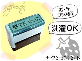 (S)オムツスタンプ 連続捺印 ネーム スタンプ オーダー オリジナルスタンプ お名前スタンプ セット おむつスタンプ 送料無料