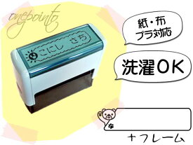 (S)オムツスタンプ 連続捺印 ネーム スタンプ オーダー オリジナルスタンプ お名前スタンプ おむつスタンプ
