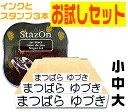 名前スタンプ なまえスタンプ 介護用品お試しセット はんこ お名前スタンプセット 布 ローマ字 漢字 油性スタンプ ス…