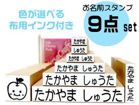お名前スタンプ セット 9点セット 漢字 オリジナルスタンプ 布 はんこ 名前スタンプ 名前 ネーム スタンプ かわいい オーダー