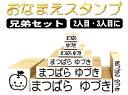 姉妹/兄弟セット 判子 お名前スタンプ セット 8点セット オリジナルスタンプ ネーム スタンプ オーダー