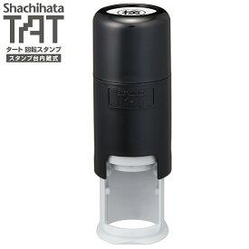 シャチハタ タート 回転スタンプ 丸型11号(メールオーダー式) 印面サイズ:直径11mm[シヤチハタ/TAT スタンプ/スタンプ台内蔵式/しゃちはた/Shachihata/はんこ/判子]