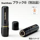 シャチハタ(浸透印鑑)ブラック8【別注品】
