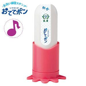 シャチハタ 手洗い練習スタンプ おててポン いないいないばあっ!ピンク ZHT-AIB-P/H-02[おててぽん/シヤチハタ/しゃちはた/Shachihata/子供/幼稚園 教育]