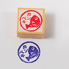 【お買い得5%OFF】和風スタンプシリーズ-評価印-カンペキ【オリジナルスタンプ・先生スタンプ・かわいいスタンプ・はんこ・ハンコ・評価印スタンプ】