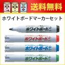 【送料無料】ホワイトボードマーカー 4色セット 【ホワイトボード/マーカー/シャチハタ/シヤチハタ/文房具/事務用品…