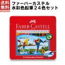 【送料無料】ファーバーカステル 水彩色鉛筆24色セット 【ドイツ名門ブランド/ギフト/プレゼント/贈り物/子供/こども…