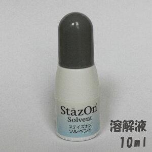 ステイズオン ソルベント溶解剤 10mlおむつスタンプ