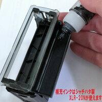 インク補充シャチハタ製補充インク使えます