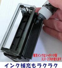インクパッド交換方法