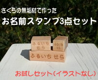 桜の無垢材で作ったお名前スタンプ3点セット