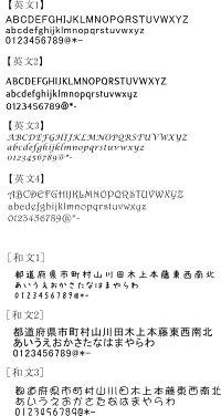 ネームスタンプ2-フォント