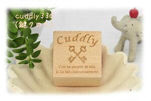 定形外郵便送料無料cuddly33C(鍵クロス)ハンドメイド・手芸用タグスタンプ