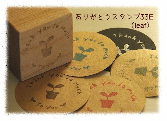 通常価格800円→500円ありがとうスタンプ33E(leaf)Thank youスタンプ