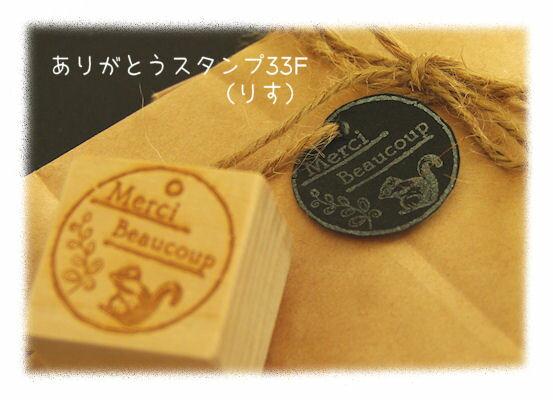通常価格800円→500円ありがとうスタンプ33F(りす)Merciスタンプ