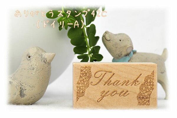 通常価格850円→500円ありがとうスタンプ42C(ドイリーA)Thank youスタンプ