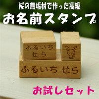 桜の無垢材で作った高級お名前スタンプセット