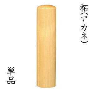 【個人印鑑】柘(アカネ) 10.5mm(銀行印/認印/実印)