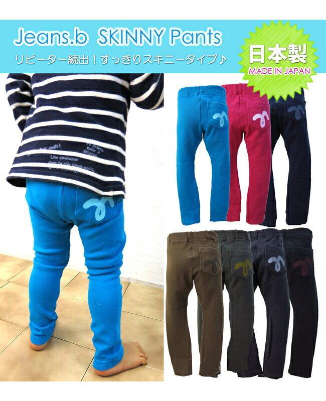 【セール特価】ポッキリ 日本製 キッズ ストレッチパンツ キッズパンツ 子供 長ズボンジーンズベー Jeans-bやわらかストレッチスキニーパンツ【あす楽】